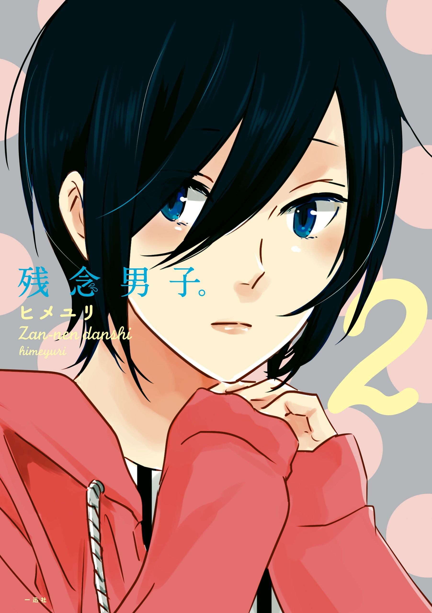 残念男子。: 2 (comic POOL) ヒメユリ