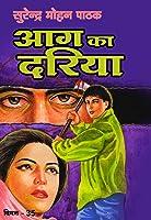 Aag Ka Dariya (Vimal Book 35)