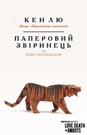 Паперовий звіринець та інші оповідання by Ken Liu