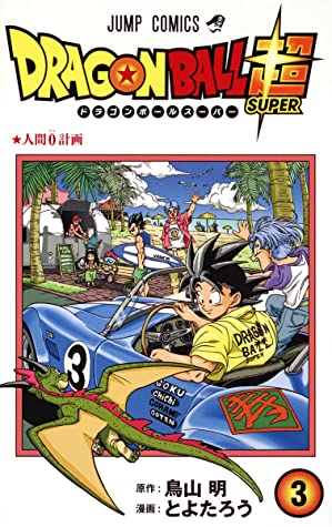 ドラゴンボール超 3 by Akira Toriyama