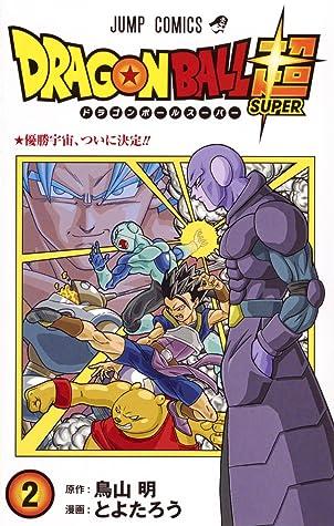 ドラゴンボール超 2 by Akira Toriyama