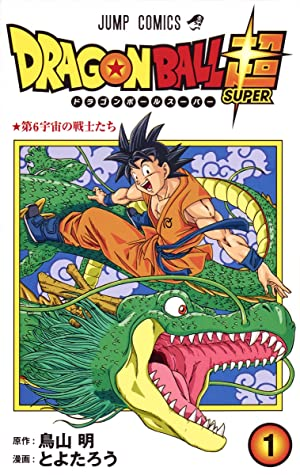 ドラゴンボール超 1 by Akira Toriyama