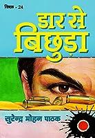 Daar Se Bichuda (Vimal Book 24)