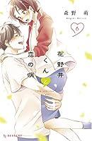 花野井くんと恋の病 6 [Hananoi-kun to Koi no Yamai 6] (I'm addicted to you., #6)