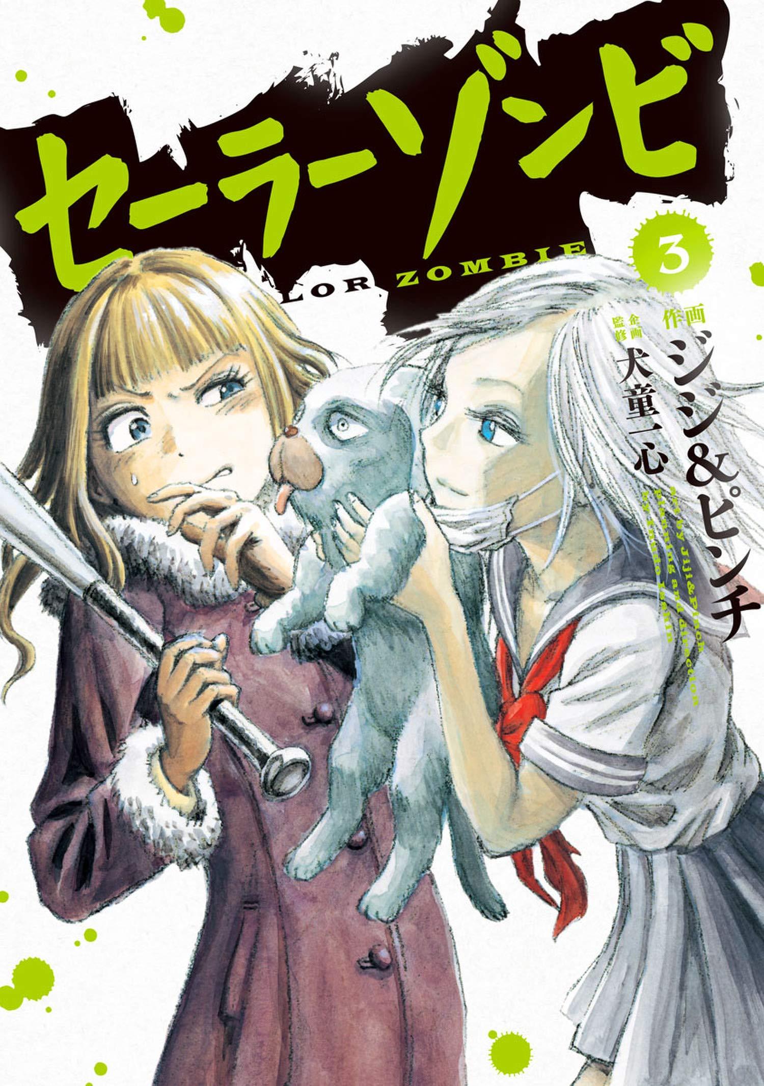 セーラーゾンビ(3) (ヒーローズコミックス) ジジ&ピンチ, 犬童一心