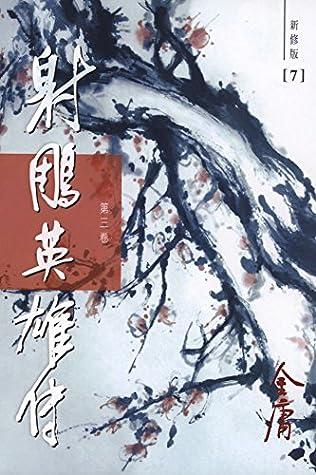 射鵰英雄傳(新修版)(三)(國際正版) The Legend of the Condor Heroes, Vol. 3 (Licensed for International Sales)