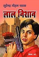 Laal Nishaan (Vimal Book 40)