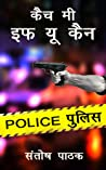 CATCH ME IF YOU CAN (vishal saxena Book 2)