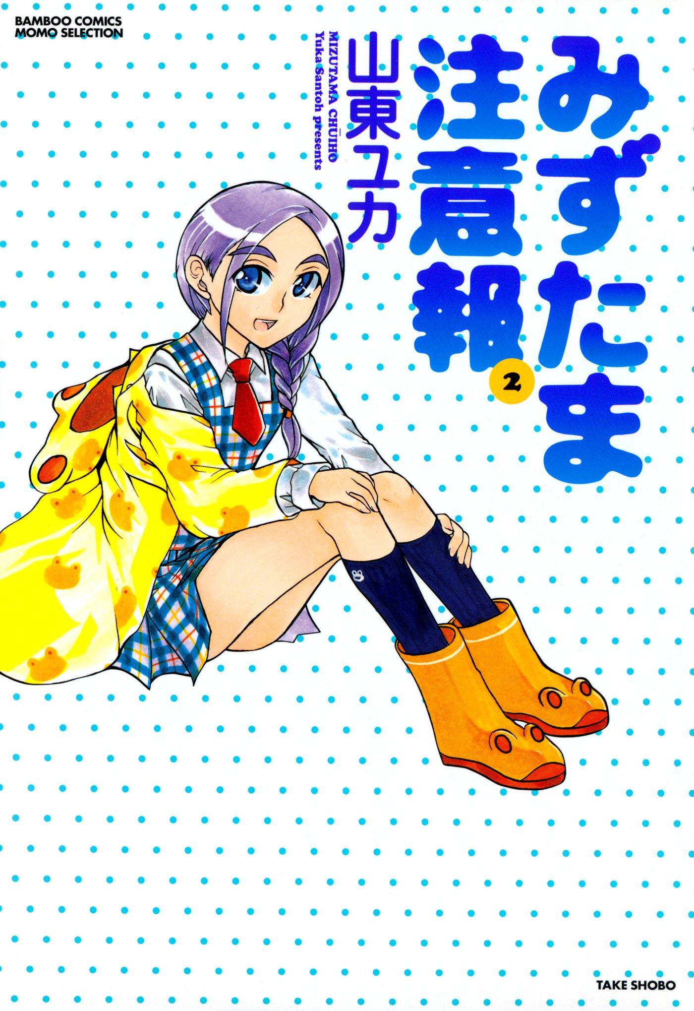 みずたま注意報 (2) (バンブーコミックス 4コマセレクション) 山東ユカ