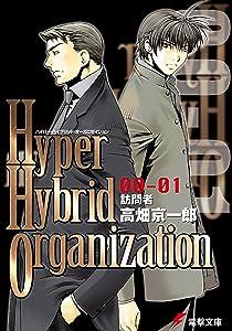 Hyper Hybrid Organization 00-01 訪問者