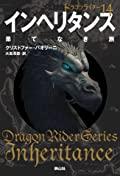ドラゴンライダー14 インヘリタンス 果てなき旅