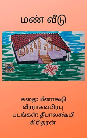 மண் வீடு: Mud house - Children Non Fiction Tamil Story | Conversations of two 10 year old girls Manya & Adhira with Ragini Aunty. (Nature Stories for Children)