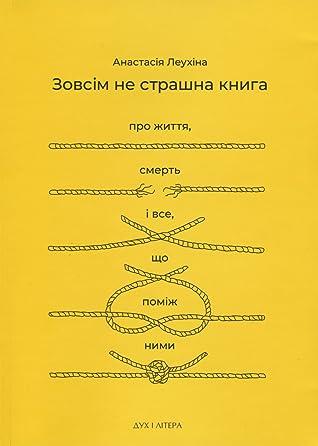 Зовсім не страшна книга. Про життя, смерть і все, що поміж ними by Анастасія Леухіна