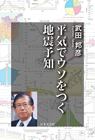 地震 予知
