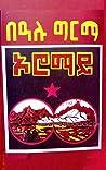 Oromay (Amharic Edition): ኦሮማይ
