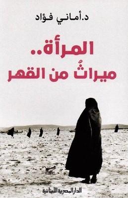 المرأة ميراث من القهر أماني فؤاد