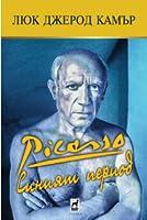 Picasso: Синият период