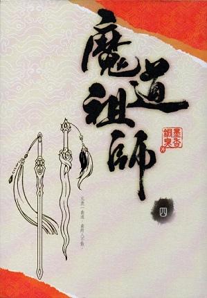 魔道祖師 四 [Mo Dao Zu Shi Vol. 4] (Mo Dao Zu Shi, #4)