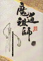 魔道祖師  一 [Mo Dao Zu Shi Vol. 1] (Mo Dao Zu Shi, #1)