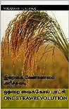 ஒற்றை வைக்கோல் புரட்சி One Straw Revolution: இயற்கை வேளாண்மை அரிச்சுவடி