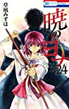 暁のヨナ 24 [Akatsuki no Yona 24] (Yona of the Dawn, #24)