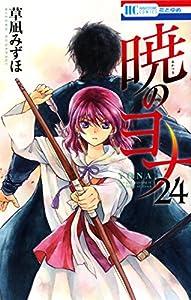 暁のヨナ 24 [Akatsuki no Yona 24] (Yona of the Dawn, #24)
