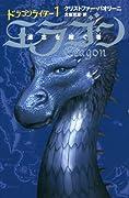 エラゴン : 遺志を継ぐ者 1