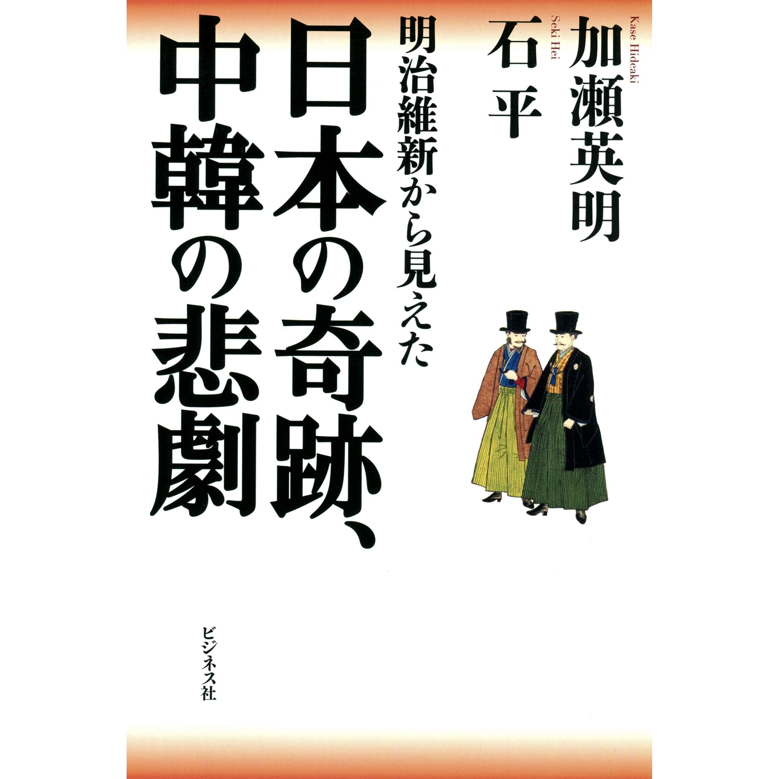 日本の奇跡、中韓の悲劇 by 加瀬英明