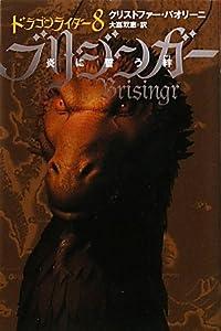 Brisingr: Inheritance Book 3 Vol. 1 of 4