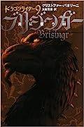 Brisingr: Inheritance Book 3 Vol. 2 of 4