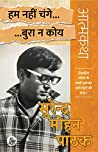 Hum Nahin Change Bura Na Koy