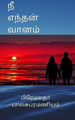 Premalatha Balasubramaniam Novels Free PDF Download