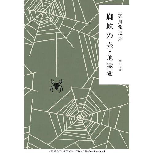糸 蜘蛛 の 5分でわかる『蜘蛛の糸』!あらすじから内容、教訓まで、徹底考察!