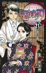 鬼滅の刃 21 [Kimetsu no Yaiba 21] (Kimetsu no Yaiba, #21)