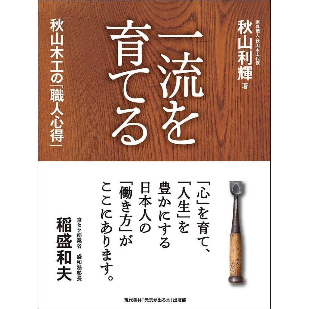 木工 秋山