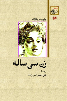 زن سی‌ساله by Honoré de Balzac