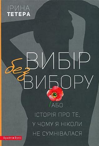Вибір без вибору, або Історія про те, у чому я ніколи не сумн... by Ірина Тетера