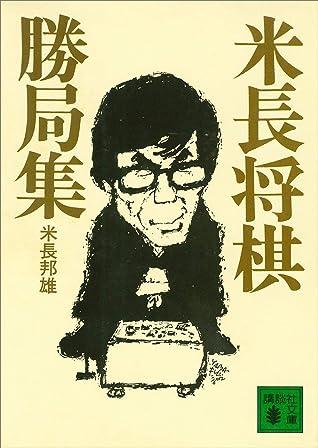 米長 邦雄