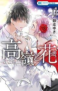 高嶺と花 13 [Takane to Hana 13] (Takane & Hana, #13)