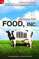 Food Inc. บริษัทอาหาร จำกัด
