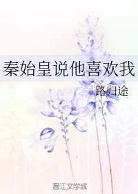 The First Emperor Said He Likes Me [秦始皇说他喜欢我]