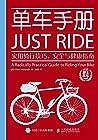 单车手册:实用骑行技巧、安全与健康指南 (爱上单车)