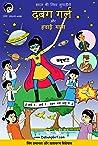 दबंग गर्ल और हवाई यात्रा [हिंदी / Hindi] (DABUNG GIRL and the Space Journey): Indian superhero comic book for children (DG-01-eHN)