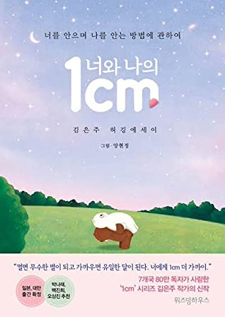 1 cm Between You And Me