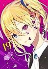 かぐや様は告らせたい ~天才たちの恋愛頭脳戦~ 19 (Kaguya-sama: Love Is War, #19)
