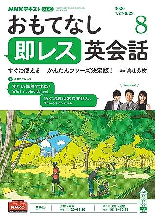 と は レス 即 「もっと伝わる!即レス英会話」、八村倫太郎さん、川口ゆりなさんが加わって「おもてなし~」からリニューアル。
