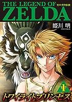 ゼルダの伝説 トワイライトプリンセス 1 [Zelda no Densetsu: Twilight Princess 1] (The Legend of Zelda: Twilight Princess, #1)