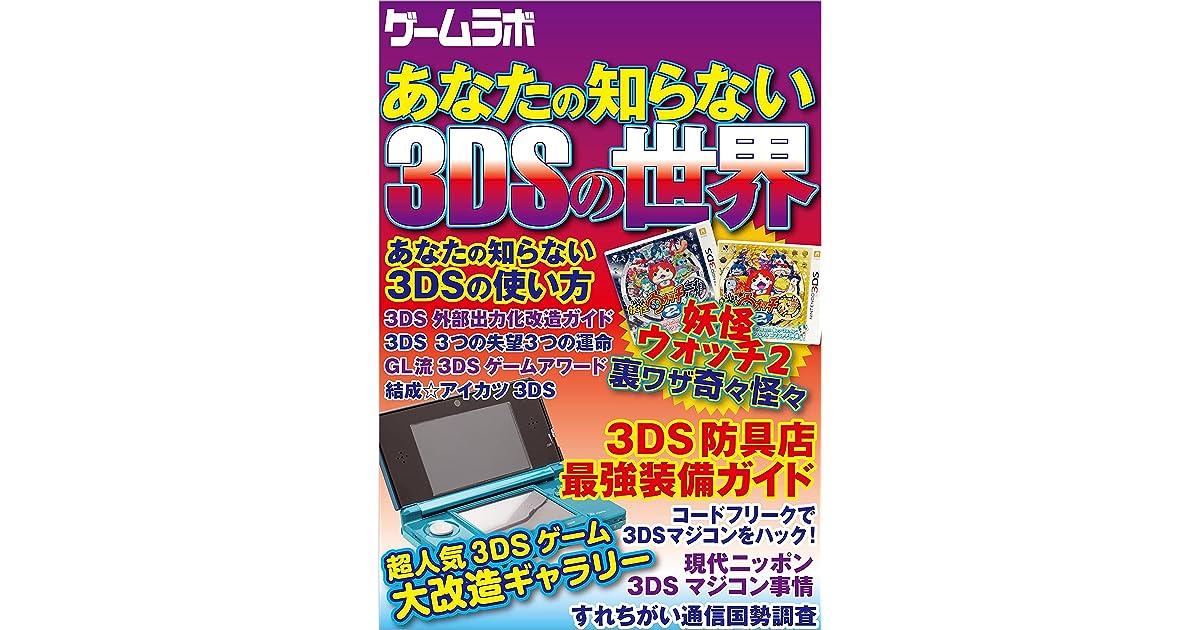 マジコン 3ds SKY3DSマジコンは最新3DSゲーム使用ができた!やり方まとめ。New3DS全ての3DSにも完璧対応済。