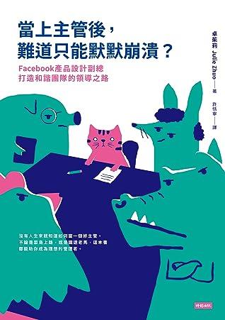 當上主管後,難道只能默默崩潰?Facebook產品設計副總打造和諧團隊的領導之路: The Making of a Manager: What to Do When Everyone Looks to You (Traditional Chinese Edition)