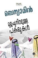 മുല്ലപ്പൂ നിറമുള്ള പകലുകൾ | Mullappoo Niramulla Pakalukal